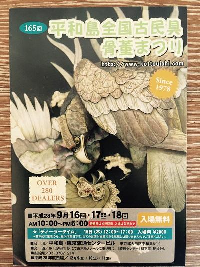 平和島骨董まつりフライヤー画像.JPG