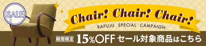 chair_sale_link.png