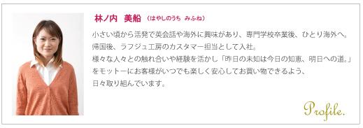 hayashinouti.jpg