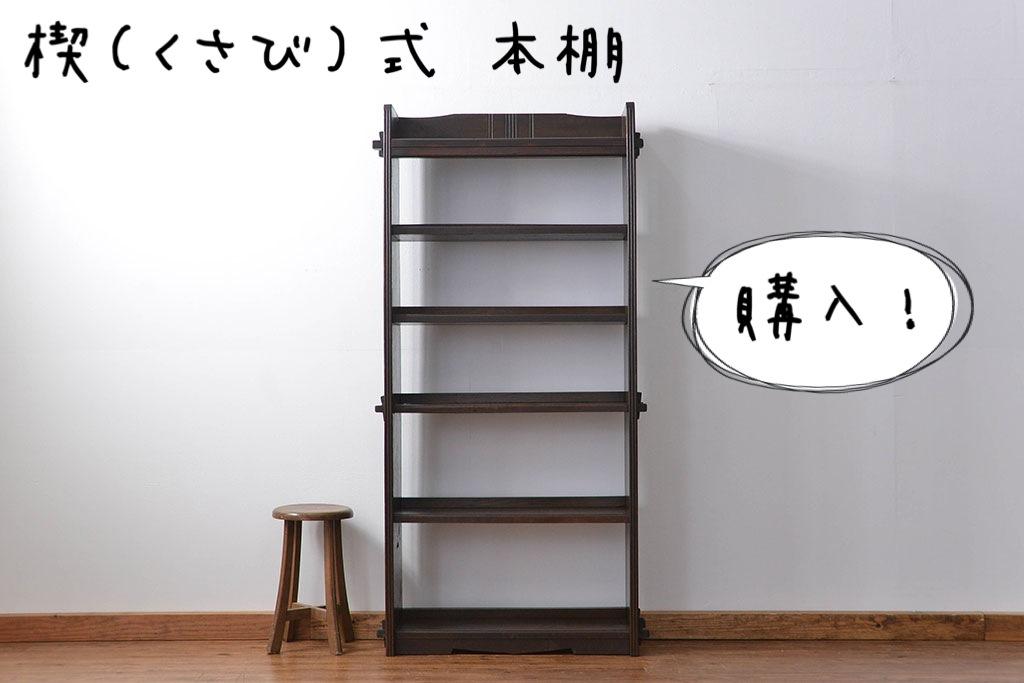 kusabishikihonndana1.JPG