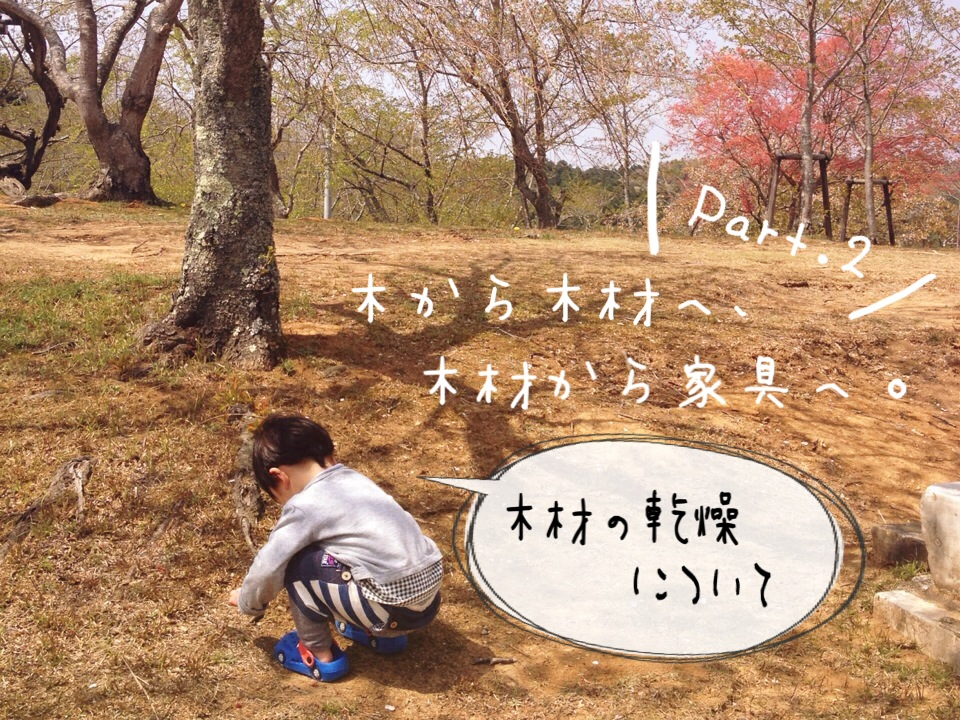 mokuzaikarakarakaguhe_2.JPG