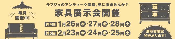 rafuju_tenji_banner_2.png