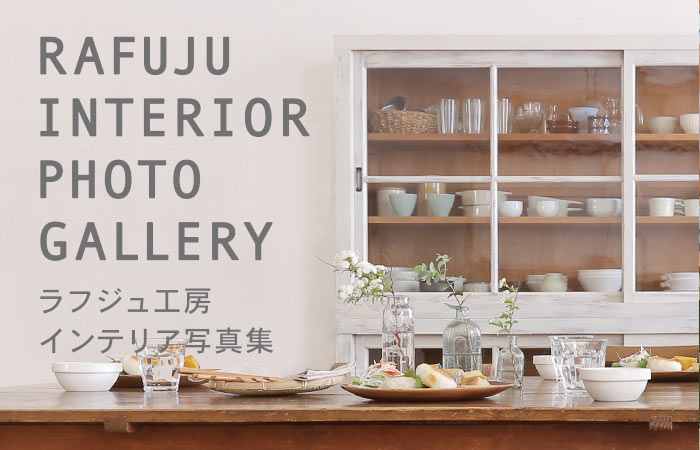 RAFUJU INTERIOR PHOTO GALLERY