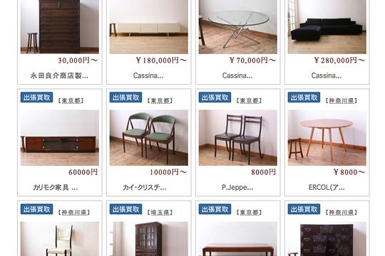 高級家具 買取