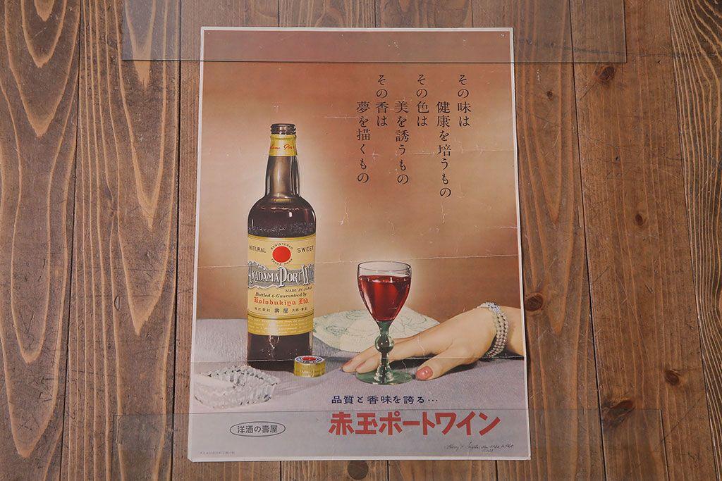赤玉 ポート ワイン ポスター